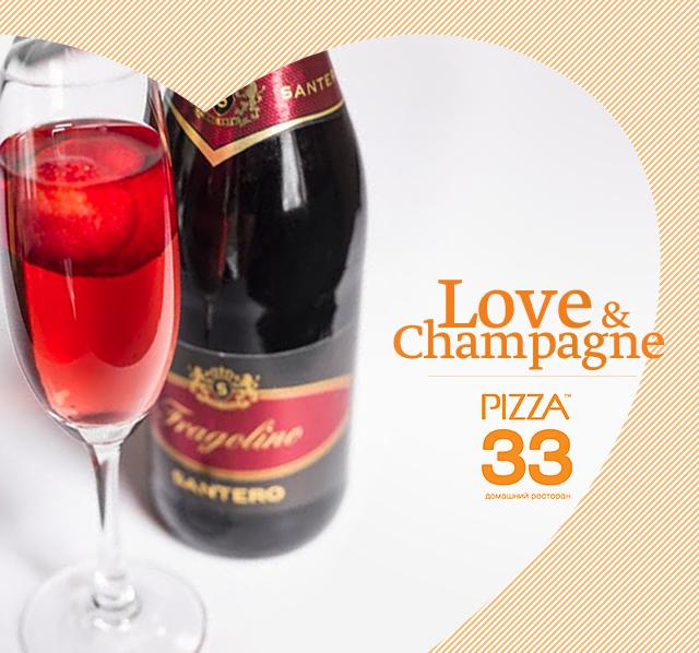Love&Champagne в домашнем итальянском ресторане Pizza33