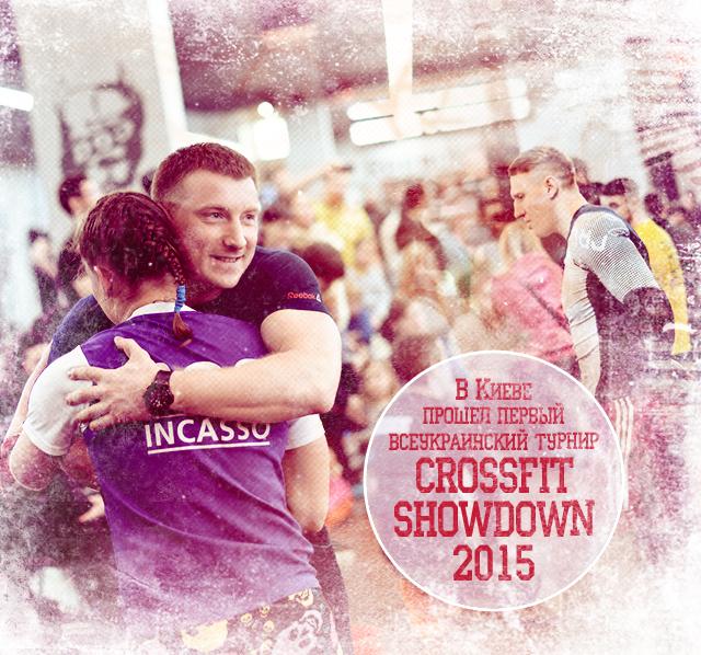 В Киеве прошел первый Crossfit Showdown 2015