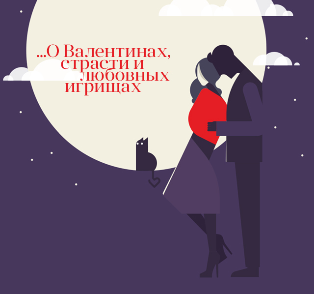 ...О Валентинах, страсти и любовных игрищах