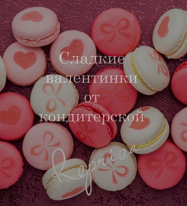 """Сладкие валентинки от кондитерской """"Реприза"""""""