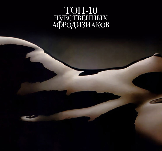Топ-10 чувственных афродизиаков