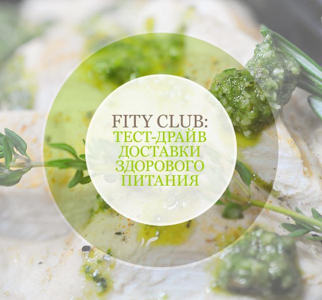 Fity Club: тест-драйв доставки здорового питания