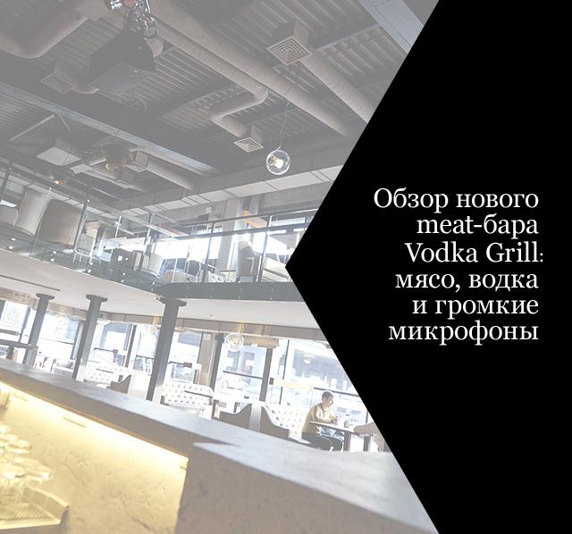 Обзор нового meat-бара Vodka Grill: мясо, водка и громкие микрофоны