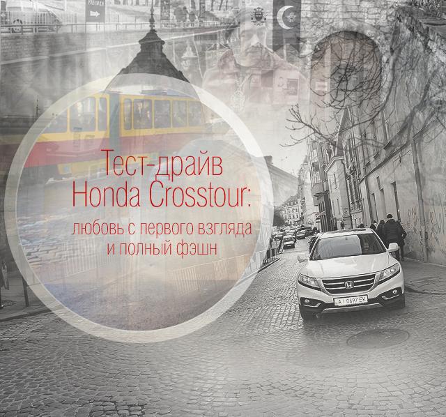 Тест-драйв Honda Crosstour: любовь с первого взгляда и полный фэшн