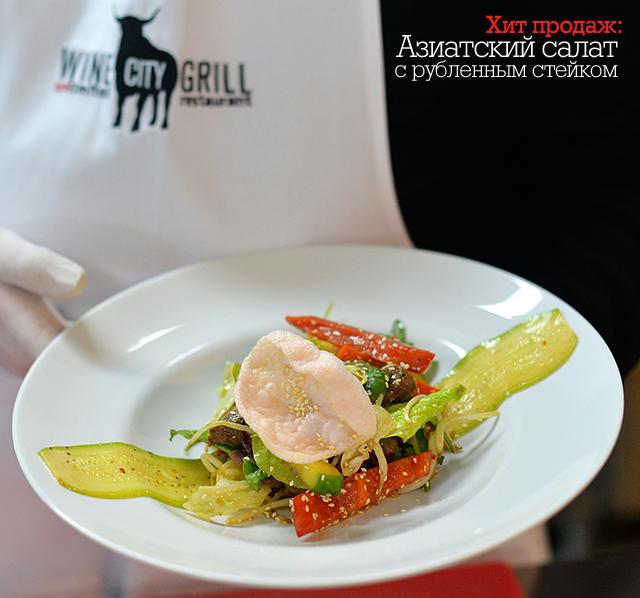 Хит продаж: азиатский салат с рубленным стейком