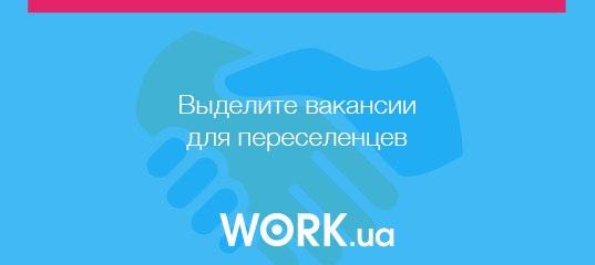 Чтобы помочь переселенцам в поиске работы, Work.ua разработал отдельный раздел «Работа для переселенцев