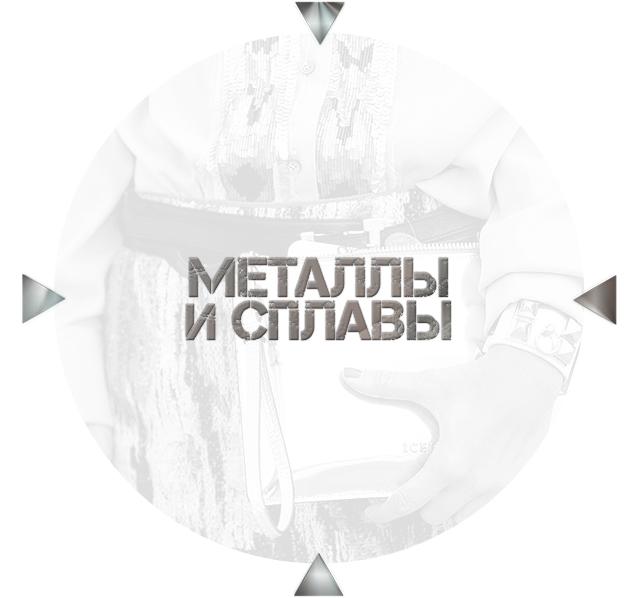 Металлы и сплавы: как не опошлить себя «блестящим» нарядом
