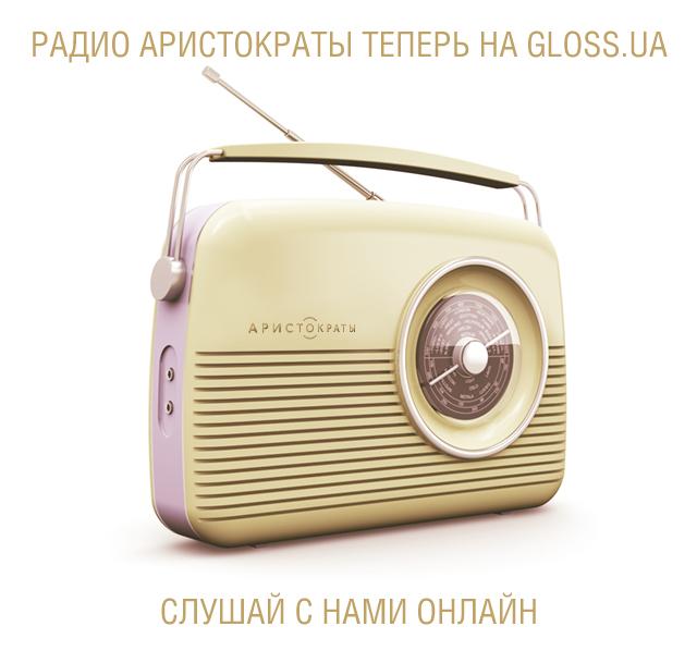 Радио Аристократы теперь на Gloss.ua