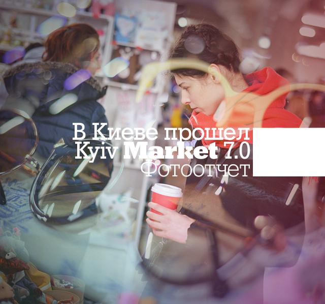 В Киеве прошел Kyiv Market 7.0. Фоторепортаж
