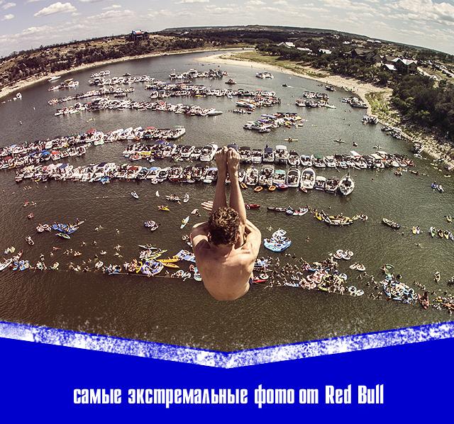ТОП-10 самых экстремальных фото от Red Bull