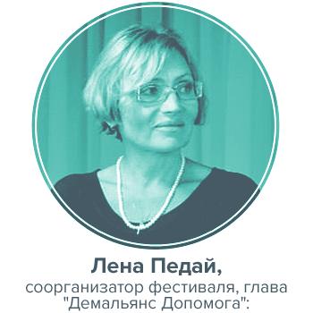 "Лена Педай, соорганизатор фестиваля, ""Демальянс Допомога"""