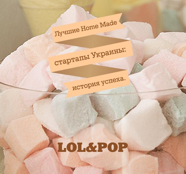 Лучшие Home Made стартапы Украины: история успеха. LOL&POP