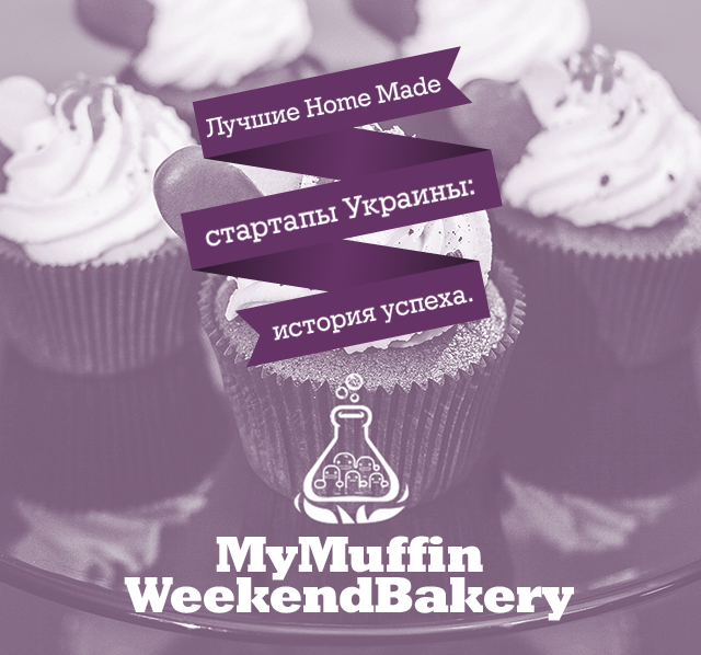 Лучшие Home Made стартапы Украины: история успеха. MyMuffin WeekendBakery