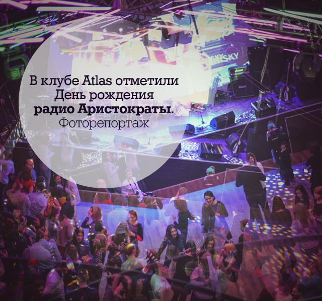 В клубе Atlas отметили День рождения радио Аристократы. Фоторепортаж