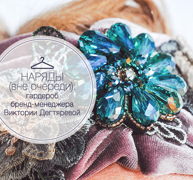 НАРЯДЫ ВНЕ ОЧЕРЕДИ: Гардероб бренд-менеджера Виктории Дегтяревой