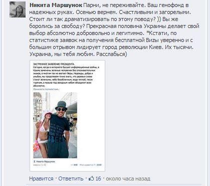 Взято с facebook.com/Kazantipfckyou