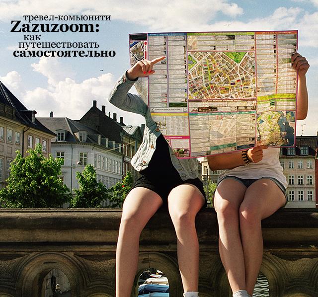 Тревел-комьюнити Zazuzoom: как путешествовать самостоятельно