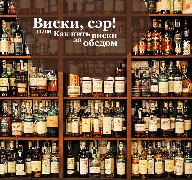 Виски, сэр! или Как пить виски за обедом
