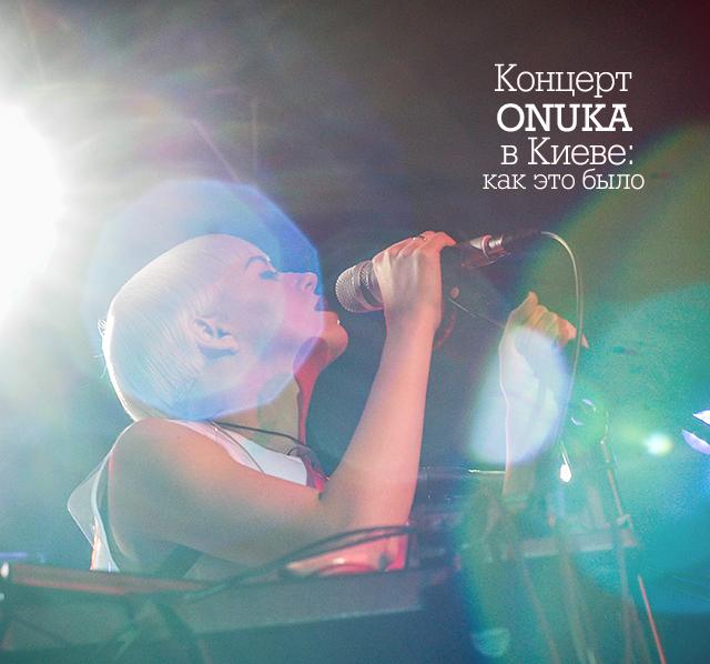 Как в Киеве прошел концерт ONUKA. Фотоочет