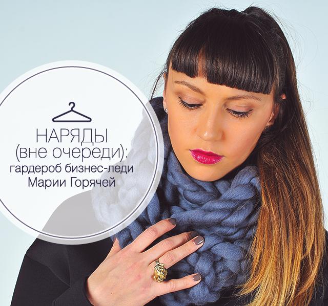НАРЯДЫ ВНЕ ОЧЕНЕДИ: Гардероб бизнес-леди Марии Горячей