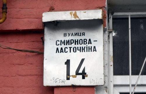Сегодня горсовет вернул ул. Смирнова-Ласточкина историческое название — Вознесенский спуск