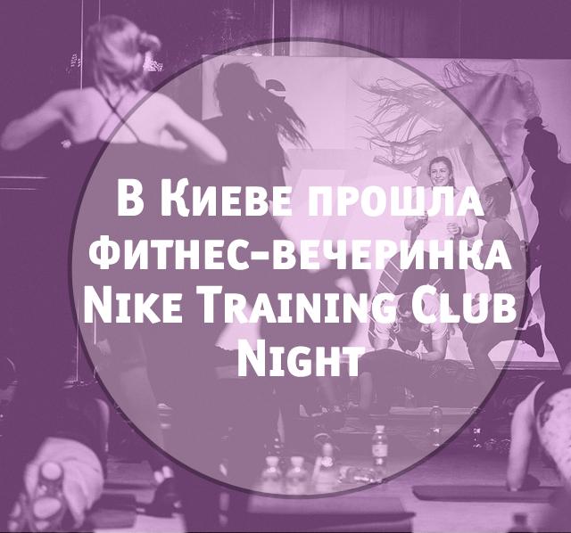 В Киеве прошла фитнес-вечеринка  Nike Training Club Night