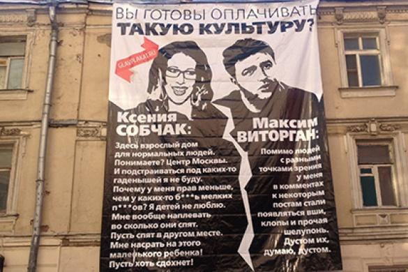 Скандальный плакат