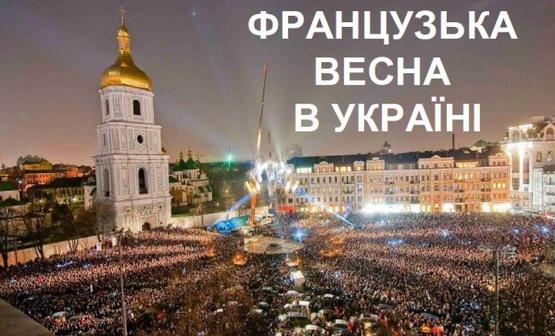 """4 апреля на Софийской площади состоится открытие двенадцатой """"Французской весны в Украине""""."""
