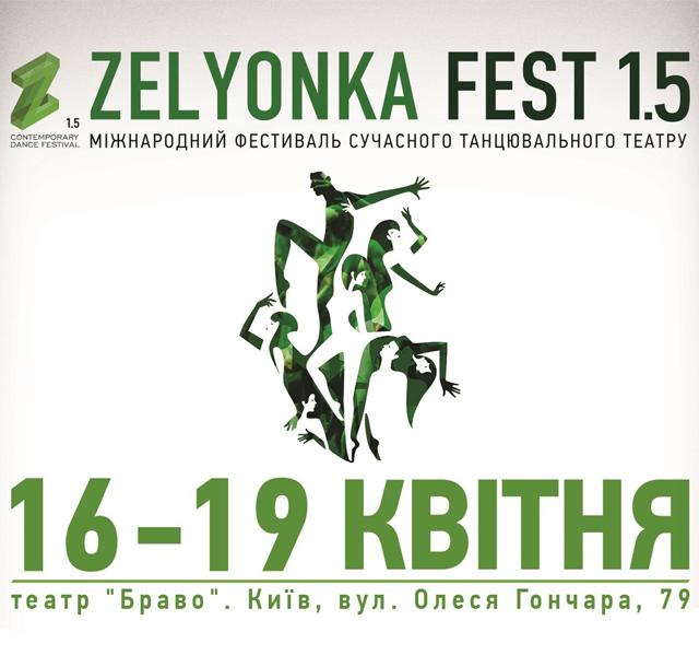 Все на Зеленка Фест: Международный фестиваль современного танцевального театра