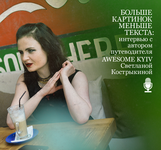 Больше картинок меньше текста: интервью с автором путеводителя AWESOME KYIV Светланой Кострыкиной