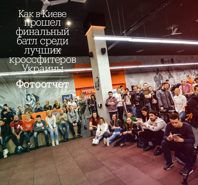 Как в Киеве прошел финальный батл среди лучших кроссфитеров Украины. Фотоотчет