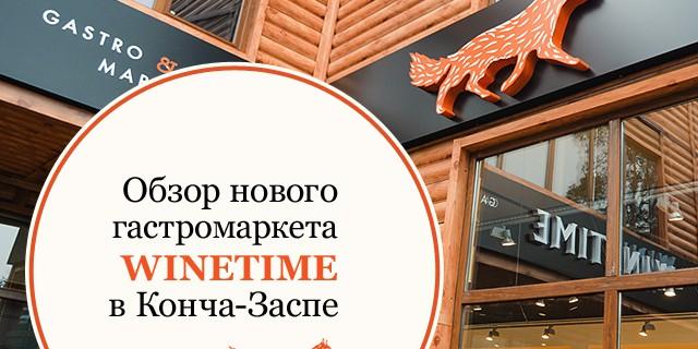 Обзор нового гастромаркета WINETIME в Конча-Заспе