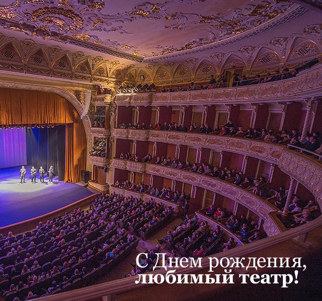 С Днем рождения, любимый театр!