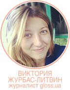 Виктория Журбас-Литвин