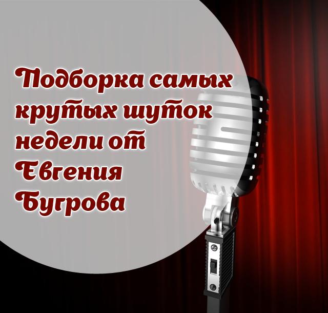 Подборка самых крутых шуток недели от Евгения Бугрова