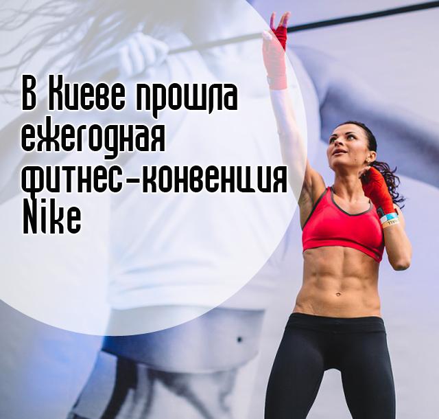 В Киеве прошла ежегодная фитнес-конвенция Nike
