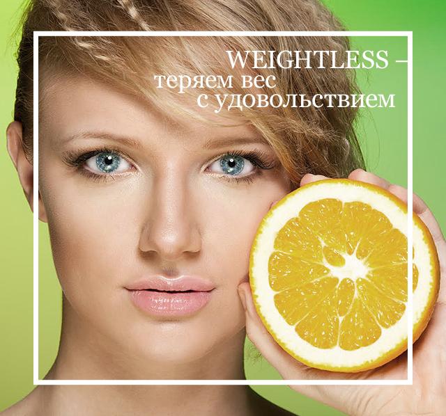 Weightless - теряем вес с удовольствием