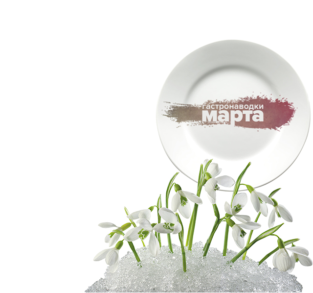 Гастронаводки марта