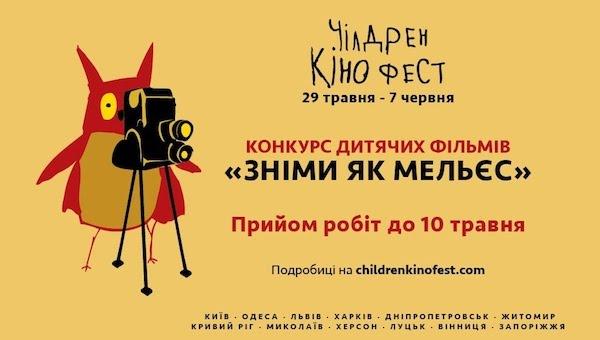 Каждый участник гарантировано получит билеты на фестиваль «Чилдрен Кинофест»