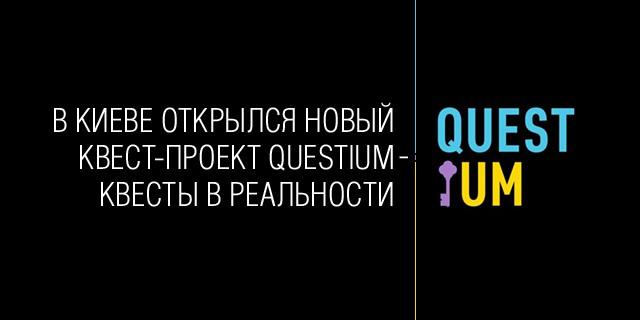 В Киеве открылся новый квест-проект Questium - квесты в реальности