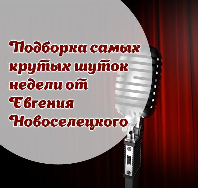 Подборка самых крутых шуток недели от Евгения Новоселецкого