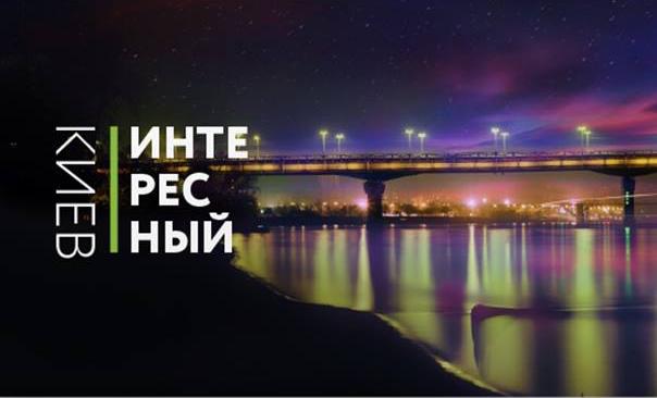 Курс Мастерской Интересного Киева – это практическое обучение у лучших экскурсоводов проекта