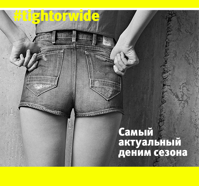 #tightorwide. Самый актуальный деним сезона