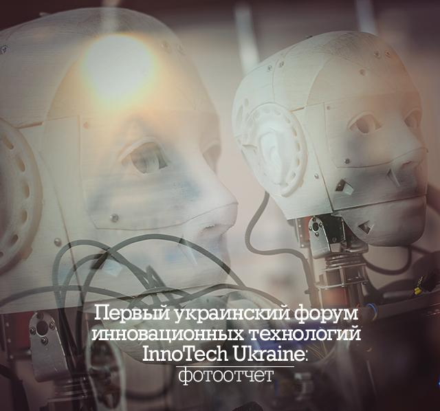 Первый украинский форум инновационных технологий InnoTech Ukraine: фотоотчет
