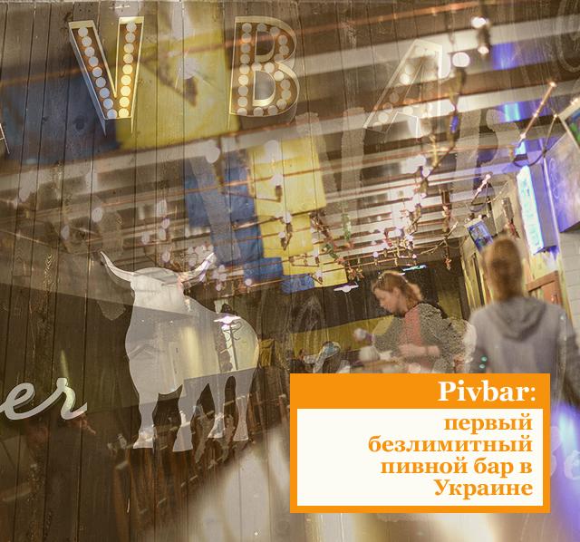 Pivbar: первый безлимитный пивной бар в Украине