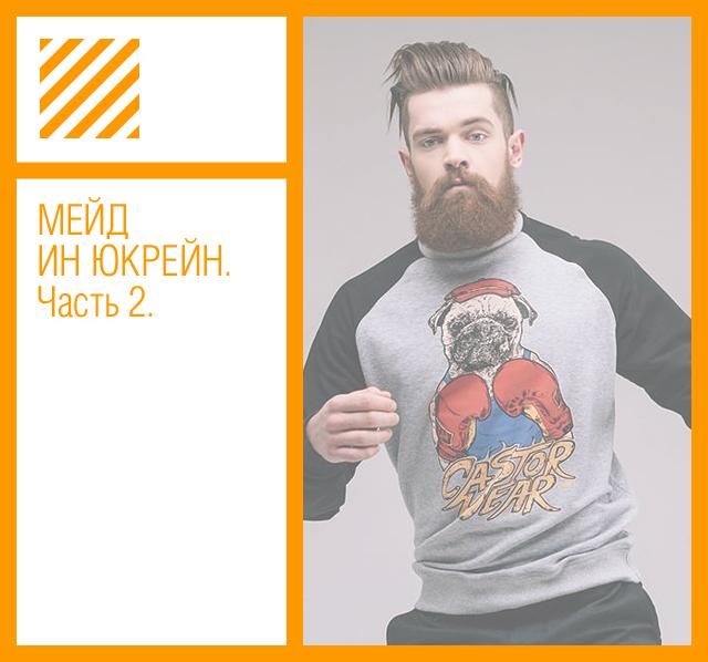 МЕЙД ИН ЮКРЕЙН. Часть 2