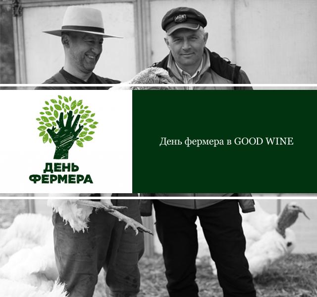День фермера в GOOD WINE