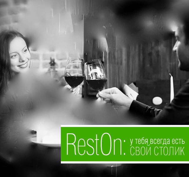 RestОn: у тебя всегда есть свой столик