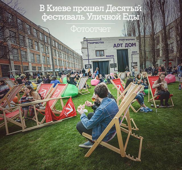 В Киеве прошел Десятый фестиваль Уличной Еды. Фотоотчет