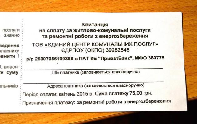 В пресс-службе КГГА подтвердили, что платежки рассылают аферисты